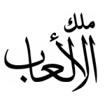 Alkimyai/sandbox/Ayyubid