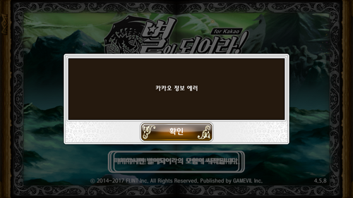 Korean hub Kakao error log in