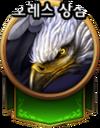 Horesh-raid-icon