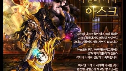 Dark Soul Askr (Skills)