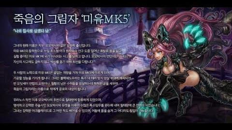 Overlord Miyu MK5