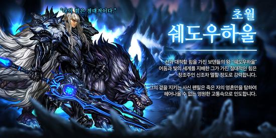 Transcended Shadow Howl kr release poster