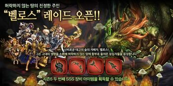 Kr patch bellos raid promo