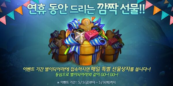 Children's Day Gift Boxes