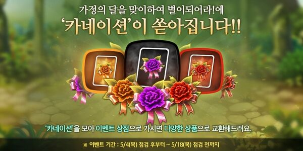 Carnation Drop Event
