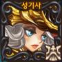 Gigantes Helios Icon