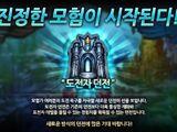 Challenger Dungeon