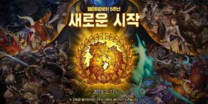 5th Anniv KR Begins