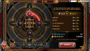Kr patch rune system ui