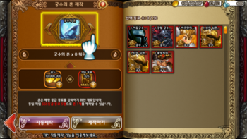 Kr patch soul system arrows