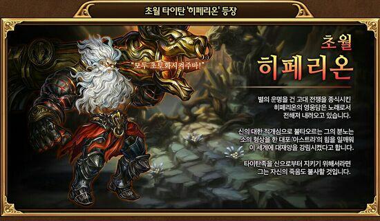Transcended Hyperion kr release poster