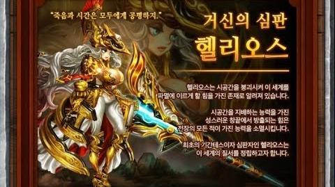 Gigantes Helios (Skills)