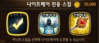 Kr patch nightmare skills