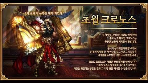 Dragon Blaze Korea - Transcended Chronos