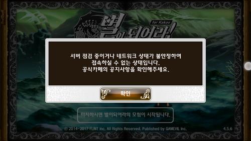 Korean hub server maintance