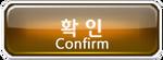 Korean hub button Confirm