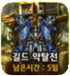 Kr patch guild loot button