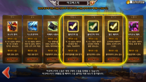 Kr patch arch buster skill menu