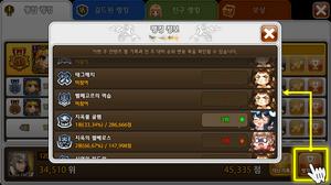 Kr patch intergraded ranking history1