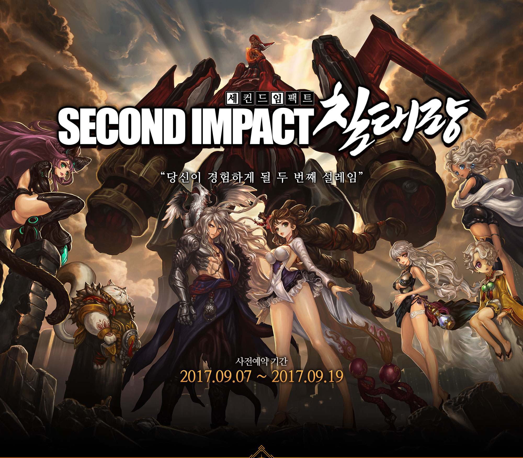 Image Kr patch second impact banner
