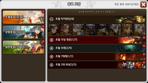 Kr patch ally folio change
