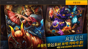 Kr patch daily dungeon return tease