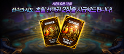 Kr patch ch5 transcended tickets extended