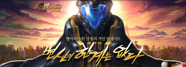 Kr patch arc buster banner
