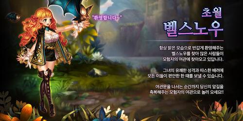 Transcended Belle kr release poster