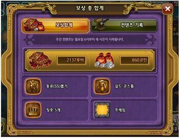 Kr patch weekly to do reward summary