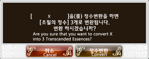 Korean hub confirmation essences salvage
