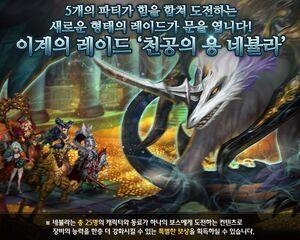 Kr patch Nebula promo poster