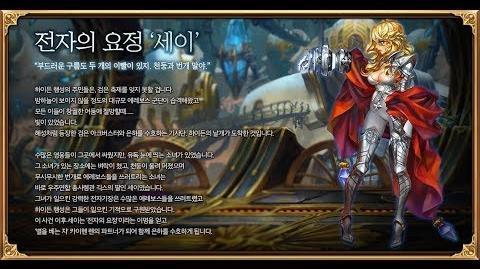 Overlord Sei