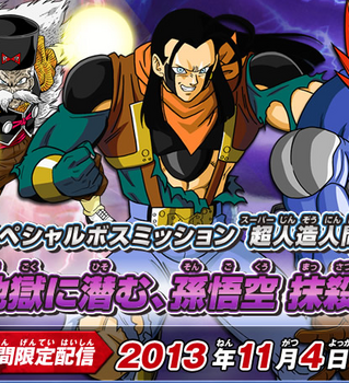 Super 17 (Cell absorbed)