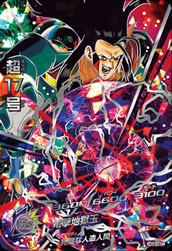 Super 17 w Cell