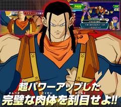 Super 17 (Android absorbed)