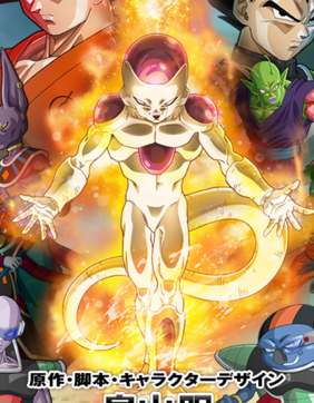 Frieza (Revival of F) art1