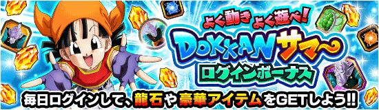 News banner login bonus 20200731 small