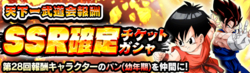 News banner gasha 00745 small