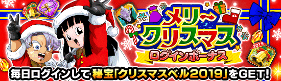 News banner login bonus 20191212 small