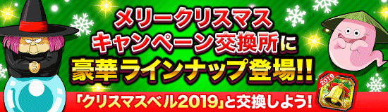 News banner xmasbell 20191212 small