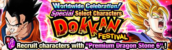 EN news banner premium select dokkan 20200828 small