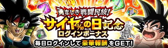 News banner login bonus 20200318 small