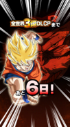 300m Campaign Countdown 6 JP