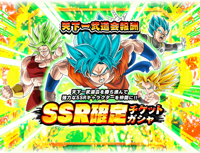 SSR Banner Japan