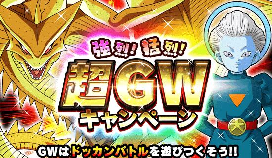 Golden Week Celebration | Dragon Ball Z Dokkan Battle Wikia