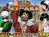 World Tournament n°25 (Japan)