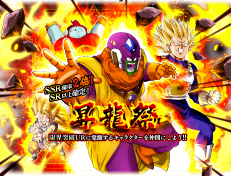 Gasha top banner 00453