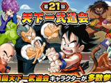 World Tournament n°21 (Japan)