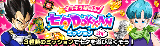 News banner plain camp 20190701 mission small A